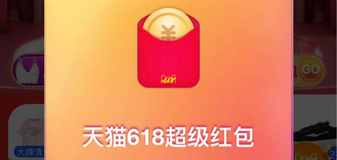 天猫618领最高618元现金红包