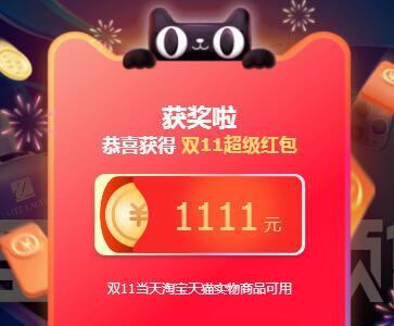 双11超级红包100%领最高1111元