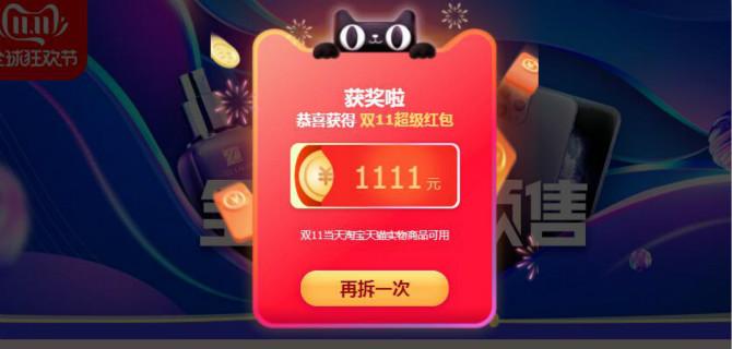 超级现金红包100%最高1111元